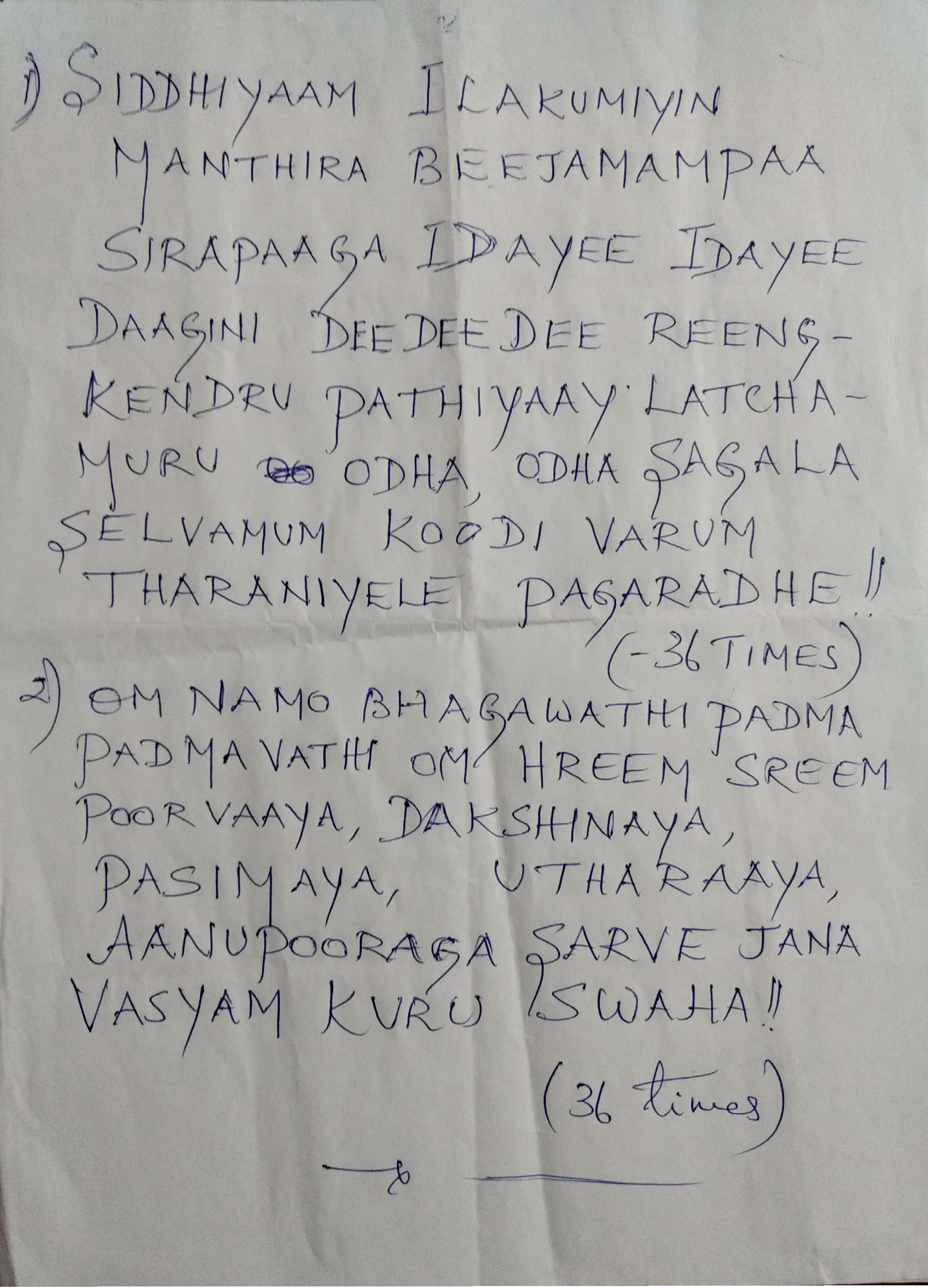 Srimahavarahi
